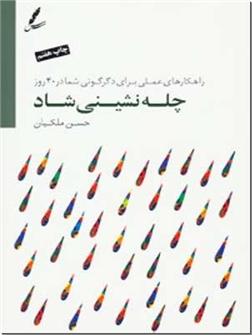 کتاب چله نشینی شاد - همراه با CD - برنامه 40 روزه - خرید کتاب از: www.ashja.com - کتابسرای اشجع