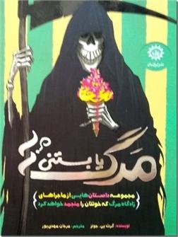 خرید کتاب مرگ یا بستنی از: www.ashja.com - کتابسرای اشجع