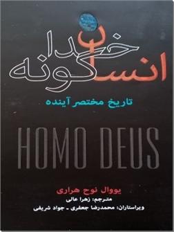 کتاب انسان خداگونه - تاریخ مختصر آینده - خرید کتاب از: www.ashja.com - کتابسرای اشجع
