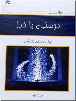 خرید کتاب دوستی با خدا از: www.ashja.com - کتابسرای اشجع