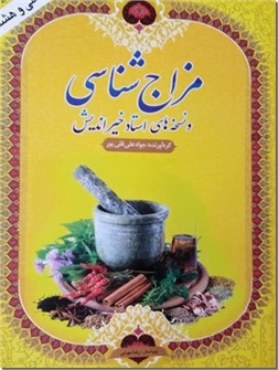 کتاب مزاج شناسی استاد خیراندیش - نسخه های استاد خیراندیش - خرید کتاب از: www.ashja.com - کتابسرای اشجع
