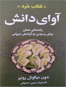 کتاب کتاب خرد - آوای دانش - راهنمای عملی برای رسیدن به آرامش درونی - خرید کتاب از: www.ashja.com - کتابسرای اشجع