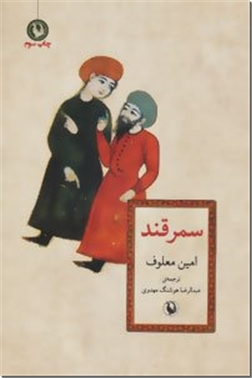 کتاب سمرقند - داستان تاریخی - خرید کتاب از: www.ashja.com - کتابسرای اشجع