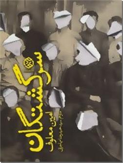 کتاب سرگشتگان - مجموعه داستان - خرید کتاب از: www.ashja.com - کتابسرای اشجع