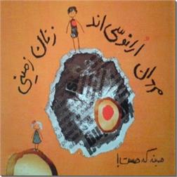 کتاب مردان ارانوسی اند زنان زمینی، همینه که هست! - روابط بین اشخاص - خرید کتاب از: www.ashja.com - کتابسرای اشجع