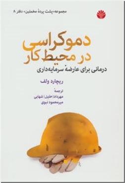 کتاب دموکراسی در محیط کار - پشت پرده مخملین - خرید کتاب از: www.ashja.com - کتابسرای اشجع