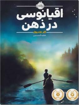 کتاب اقیانوسی در ذهن - رمان - خرید کتاب از: www.ashja.com - کتابسرای اشجع