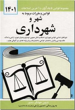 خرید کتاب قوانین و مقررات مربوط به شهر و شهرداری 1400 از: www.ashja.com - کتابسرای اشجع