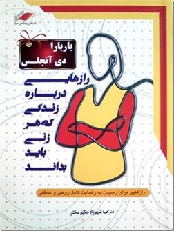 خرید کتاب رازهایی درباره زندگی که هر زنی باید بداند از: www.ashja.com - کتابسرای اشجع