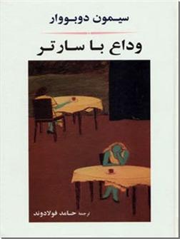 کتاب وداع با سارتر -  - خرید کتاب از: www.ashja.com - کتابسرای اشجع