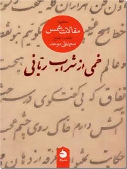 کتاب خمی از شراب ربانی - گزیده مقالات شمس - خرید کتاب از: www.ashja.com - کتابسرای اشجع