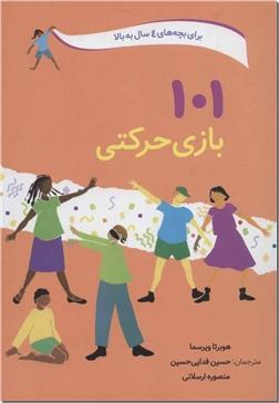خرید کتاب 101 بازی حرکتی از: www.ashja.com - کتابسرای اشجع