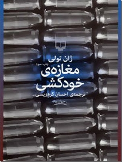 کتاب مغازه خودکشی - ادبیات داستانی - رمان - خرید کتاب از: www.ashja.com - کتابسرای اشجع