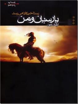 کتاب پارسیان و من - رستاخیز فرا می رسد -  - خرید کتاب از: www.ashja.com - کتابسرای اشجع