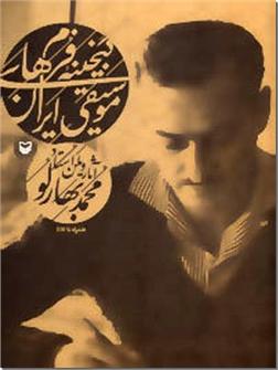 خرید کتاب گنجینه فرم های موسیقی ایران - همراه با CD از: www.ashja.com - کتابسرای اشجع