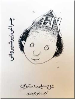 خرید کتاب چراغی زیر شیروانی - دو زبانه از: www.ashja.com - کتابسرای اشجع