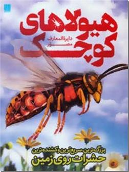 کتاب دایره المعارف مصور هیولاهای کوچک - بزرگ ترین سریع ترین و کشنده ترین حشرات روی زمین - خرید کتاب از: www.ashja.com - کتابسرای اشجع