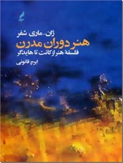 خرید کتاب هنر دوران مدرن از: www.ashja.com - کتابسرای اشجع