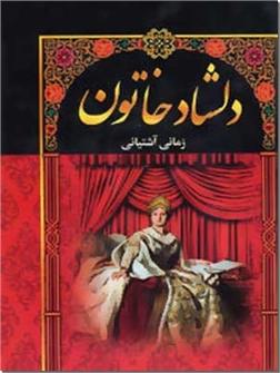 کتاب دلشاد خاتون - 5 جلدی - ادبیات داستانی - خرید کتاب از: www.ashja.com - کتابسرای اشجع