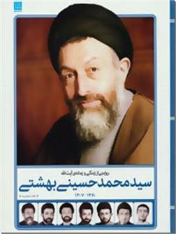 خرید کتاب روایتی از زندگی و زمانه آیت الله سید محمد بهشتی از: www.ashja.com - کتابسرای اشجع