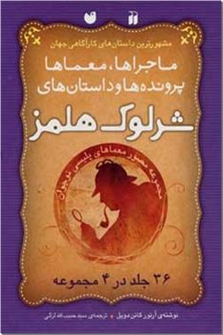 خرید کتاب مجموعه شرلوک هلمز - 36 جلدی قابدار از: www.ashja.com - کتابسرای اشجع