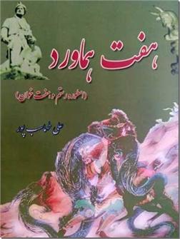 کتاب هفت هماورد - اسطوره رستم و هفت خوان - خرید کتاب از: www.ashja.com - کتابسرای اشجع