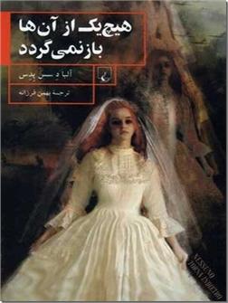 خرید کتاب هیچ یک از آنها باز نمی گردد از: www.ashja.com - کتابسرای اشجع