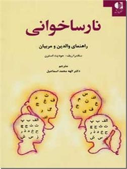 کتاب نارساخوانی - آموزش کودکان خوانش پریش - راهنمای والدین و مربیان - خرید کتاب از: www.ashja.com - کتابسرای اشجع