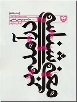 خرید کتاب درآمدی بر معنی شناسی از: www.ashja.com - کتابسرای اشجع