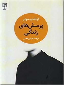 خرید کتاب پرسش های زندگی از: www.ashja.com - کتابسرای اشجع