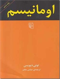 خرید کتاب اومانیسم - امانیسم از: www.ashja.com - کتابسرای اشجع