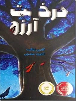 کتاب درخت آرزو - رمان نوجوانان - خرید کتاب از: www.ashja.com - کتابسرای اشجع