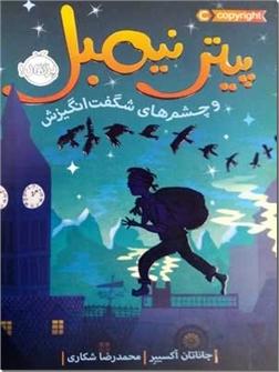 کتاب پیتر نیمبل و چشم های شگفت انگیزش - رمان نوجوانان - خرید کتاب از: www.ashja.com - کتابسرای اشجع