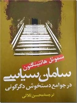 کتاب سامان سیاسی - در جوامع دستخوش دگرگونی - خرید کتاب از: www.ashja.com - کتابسرای اشجع