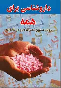 خرید کتاب داروشناسی برای همه از: www.ashja.com - کتابسرای اشجع