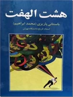 کتاب هشت الهفت - مجموعه مقالات باستانی پاریزی - خرید کتاب از: www.ashja.com - کتابسرای اشجع