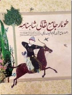خرید کتاب طومار جامع نقالی شاهنامه از: www.ashja.com - کتابسرای اشجع