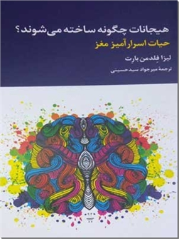 کتاب هیجانات چگونه ساخته می شوند - حیات اسرارآمیز عقل - خرید کتاب از: www.ashja.com - کتابسرای اشجع
