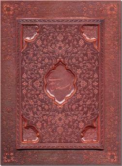 خرید کتاب بوستان سعدی معطر از: www.ashja.com - کتابسرای اشجع