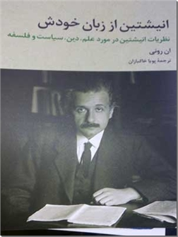 کتاب انیشتین از زبان خودش - نظریات انیشتین درباره دین، علم، فلسفه و سیاست - خرید کتاب از: www.ashja.com - کتابسرای اشجع