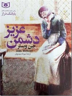 کتاب دشمن عزیز - رمانی دیگر از شخصیت های بابالنگ دراز - خرید کتاب از: www.ashja.com - کتابسرای اشجع