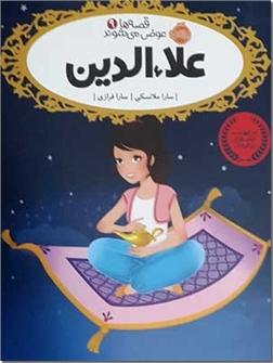 خرید کتاب قصه ها عوض می شوند - علاءالدین از: www.ashja.com - کتابسرای اشجع