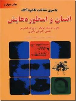 خرید کتاب انسان و اسطوره هایش از: www.ashja.com - کتابسرای اشجع