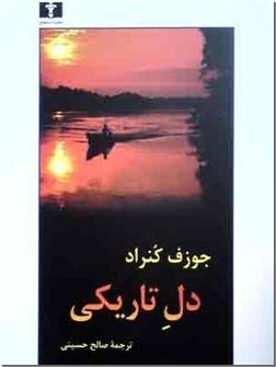 کتاب دل تاریکی - رمان اساطیری - خرید کتاب از: www.ashja.com - کتابسرای اشجع
