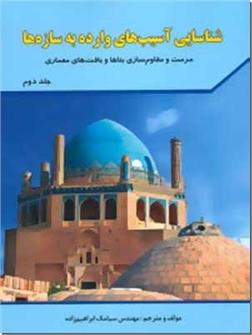 کتاب شناسایی آسیب های وارده به سازه ها 2 - مرمت و مقاوم سازی بناها و بافت های معماری - خرید کتاب از: www.ashja.com - کتابسرای اشجع