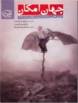 کتاب جهان امکان - واکاوی انرژی های جهان - خرید کتاب از: www.ashja.com - کتابسرای اشجع