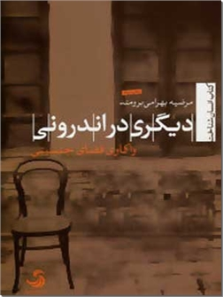کتاب دیگری در اندرونی - واکاوی فضای جنسیتی - خرید کتاب از: www.ashja.com - کتابسرای اشجع