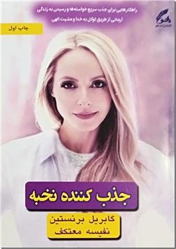 خرید کتاب جذب کننده نخبه از: www.ashja.com - کتابسرای اشجع