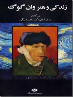 کتاب زندگی و هنر وان گوگ - زندگینامه - خرید کتاب از: www.ashja.com - کتابسرای اشجع