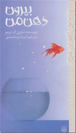 کتاب بیرون ذهن من - ادبیات داستانی - رمان - خرید کتاب از: www.ashja.com - کتابسرای اشجع